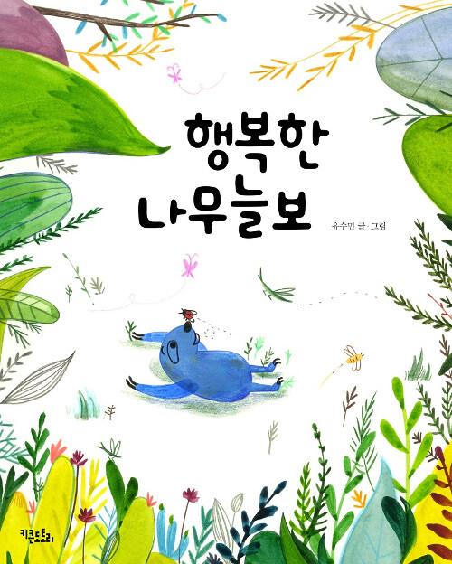 [중고] 행복한 나무늘보