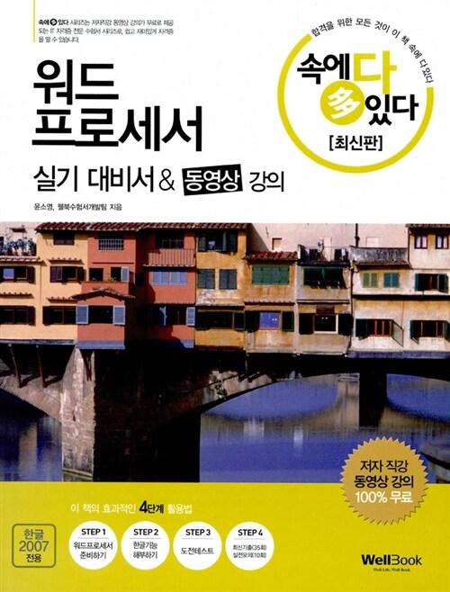 2013 속에 多 있다 워드프로세서 실기 대비서 & 동영상 강의