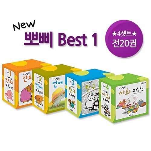 [베틀북] NEW 프뢰벨 뽀삐 BEST1 (전20권)-인지.언어.탐구.사회