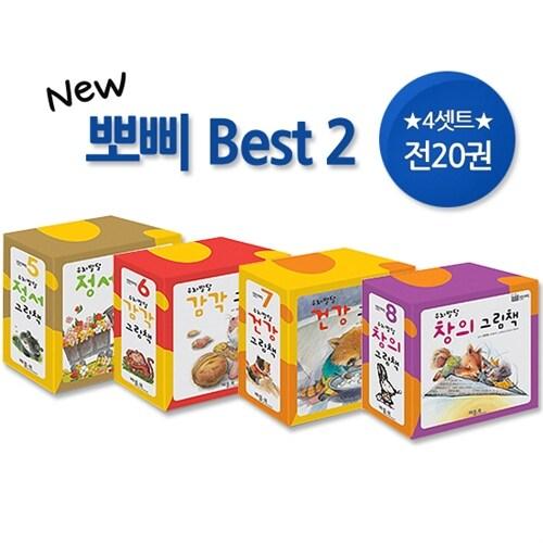 [베틀북] NEW 프뢰벨 뽀삐 BEST2 (전20권)-정서.감각.건강.창의