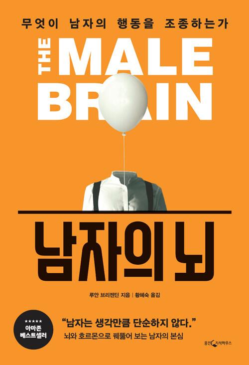 남자의 뇌 : 무엇이 남자의 행동을 조종하는가