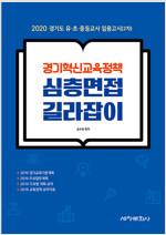 경기혁신교육정책 심층면접 길라잡이