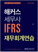 2020 해커스 세무사 IFRS 재무회계연습 실전서