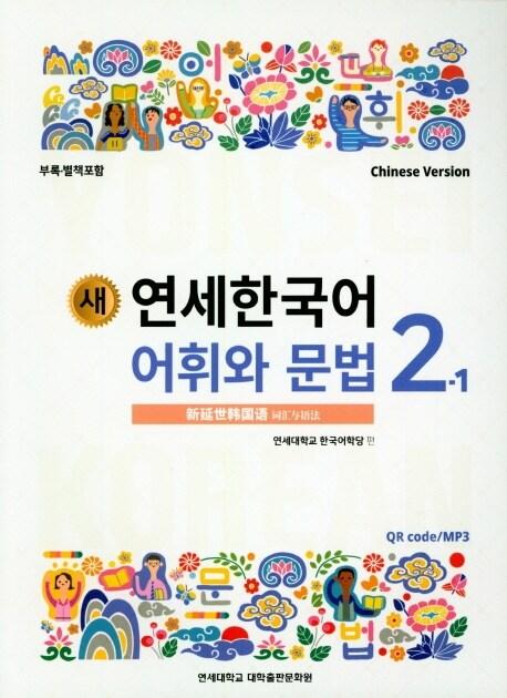 새 연세한국어 어휘와 문법 2-1 (Chinese Version)