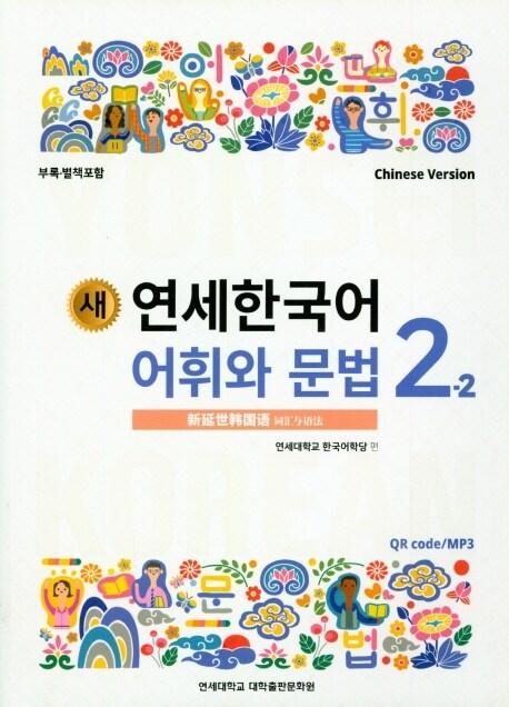 새 연세한국어 어휘와 문법 2-2 (Chinese Version)