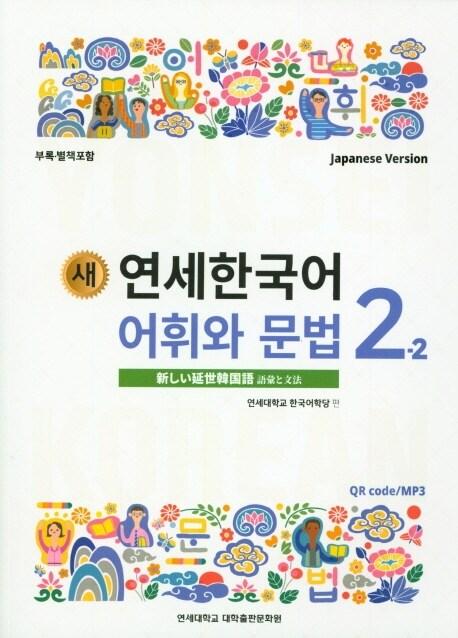 새 연세한국어 어휘와 문법 2-2 (Japanese Version)