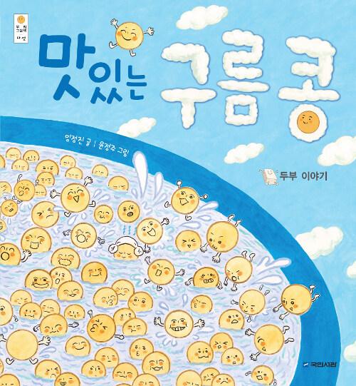 [빅북] 맛있는 구름콩