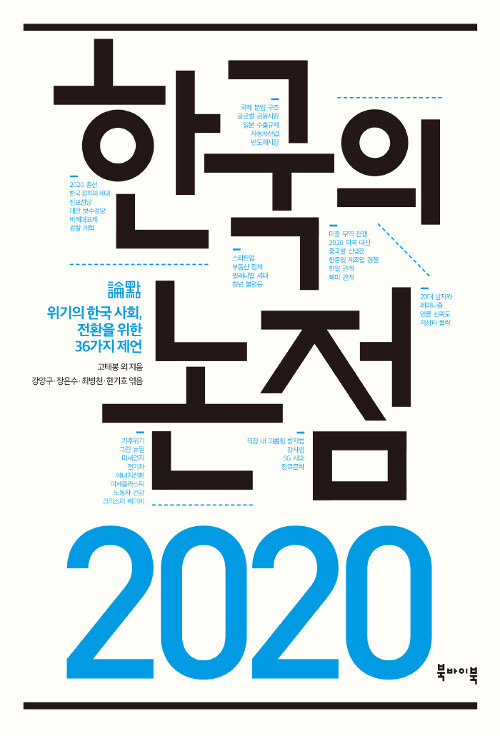 2020 한국의 논점