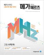 메가스터디 고등수학 개념 기본서 메가헤르츠(Mhz) 고등 수학 (하) (2020년)