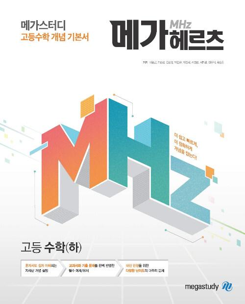 메가스터디 고등수학 개념 기본서 메가헤르츠(Mhz) 고등 수학 (하) (2021년용)