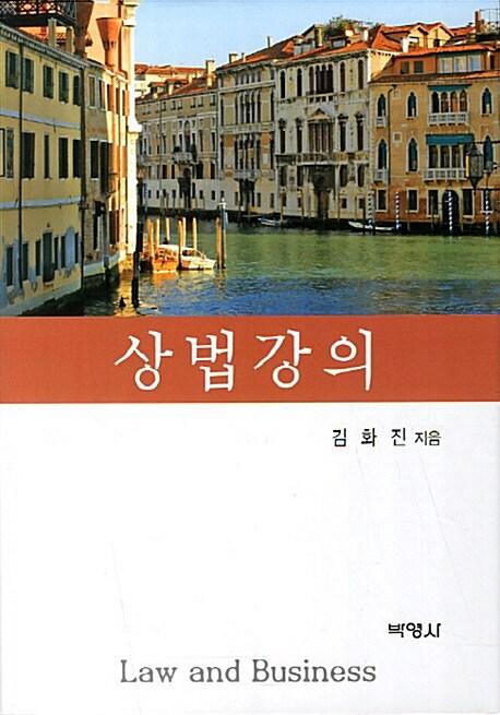 상법강의 (김화진)