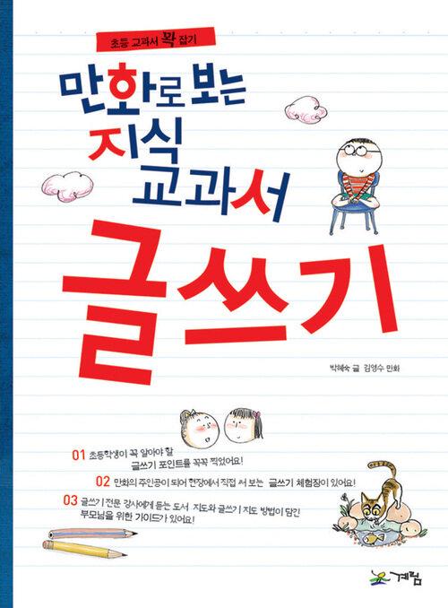 만화로 보는 지식교과서 글쓰기