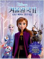 겨울왕국 2 OST 피아노 연주곡집 Easy Ver.