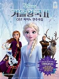 겨울왕국 2 OST 피아노 연주곡집 Original Ver.
