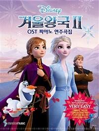 겨울왕국 2 OST 피아노 연주곡집 Very Easy Ver.