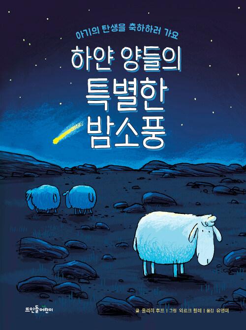 하얀 양들의 특별한 밤소풍