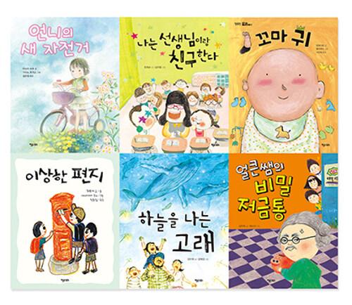 초등학교 저학년을 위한 동화 베스트 세트 - 전6권