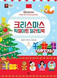 크리스마스 픽셀아트컬러링북