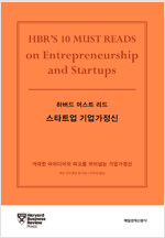 하버드 머스트 리드 : 스타트업 기업가정신