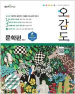 오감도 수능 국어 문학편 (2021년용)
