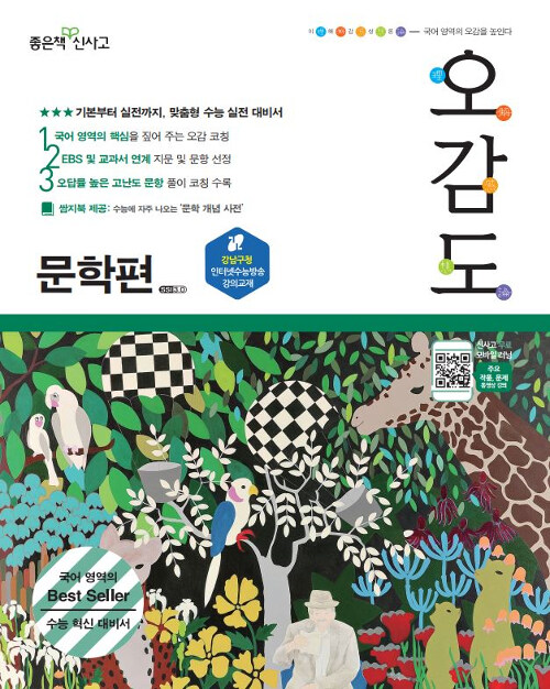 오감도 수능 국어 문학편 (2020년)
