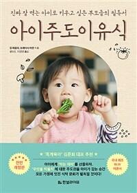 아이주도 이유식 : 진짜 잘 먹는 아이로 키우고 싶은 부모들의 필독서 이미지