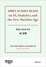 하버드 머스트 리드 : AI 경영