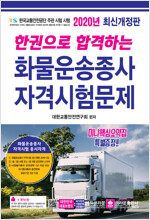 2020 한권으로 합격하는 화물운송종사 자격시험문제 (8절)