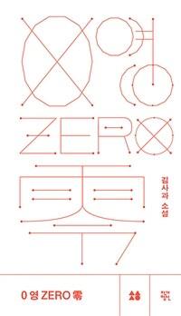 0 영 ZERO 零 - 김사과 소설