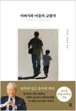 아버지와 아들의 교향곡 : 음악에 살고 음악에 죽다