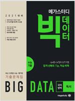 메가스터디 빅데이터 수능기출문제집 국어영역 비문학 독서 (2020년)