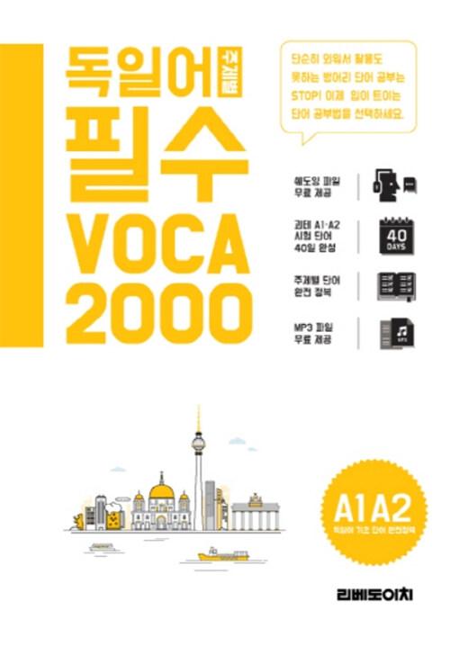 독일어 주제별 필수 VOCA 2000