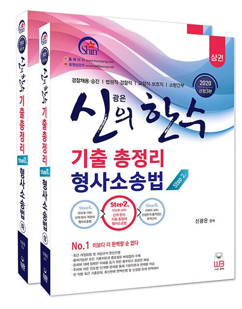 2020 신의 한 수 기출총정리 형사소송법 상.하 - 전2권