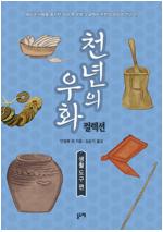 [세트] 천년의 우화 컬렉션 : 생활 도구 편 (총4권)