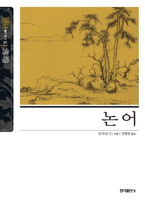 논어 (2016년 신개정판)