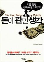 [중고] 돈에 관한 생각