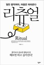 [중고] 리츄얼