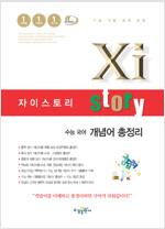 Xistory 자이스토리 수능 국어 개념어 총정리 (2020년)