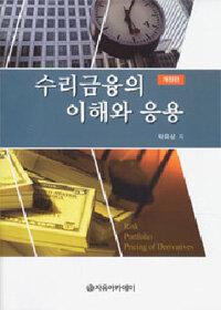 수리금융의 이해와 응용 : portfolio, risk, pricing of derivatives 개정판(제2판)