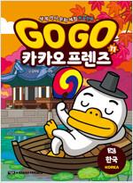 Go Go 카카오프렌즈 11 : 한국