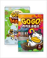 [세트] Go Go 카카오프렌즈 : 한국 + MAPS - 전2권