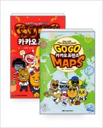 [세트] Go Go 카카오프렌즈 : 프랑스 (윈터 에디션) + MAPS - 전2권