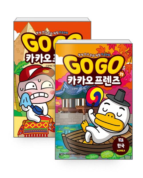 [세트] Go Go 카카오프렌즈 10~11 세트 - 전2권