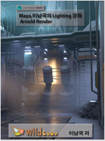 [USB] Maya(마야) 이남국의 Lighting 강좌 (Arnlod Renderer)