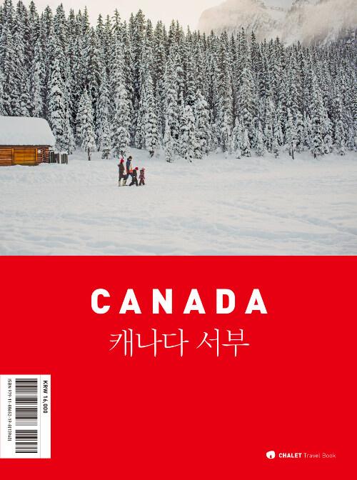 샬레트래블북 캐나다 서부