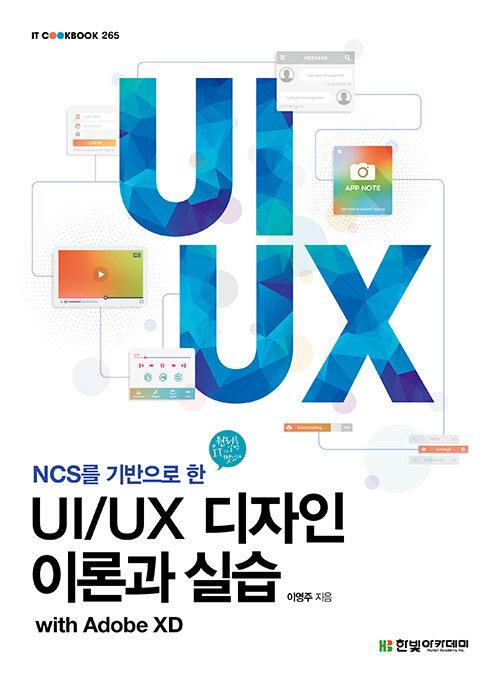 UI/UX 디자인 이론과 실습 with Adobe XD