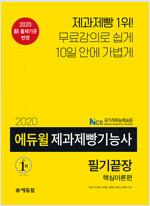 2020 에듀윌 제과제빵기능사 필기끝장