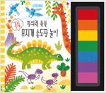 창의력 쑥쑥 공룡 무지개 손도장 놀이