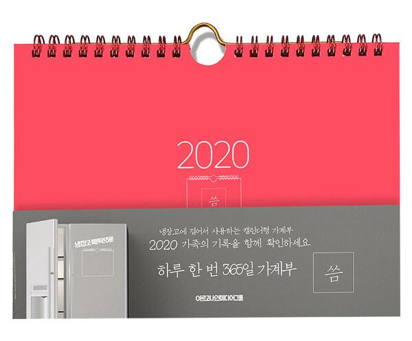 2020 하루 한 번 365일 가계부 씀 (링제본 + 자석포함)