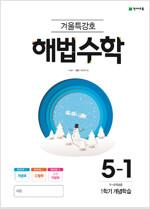 해법 수학 겨울특강호 5-1 (2020년)